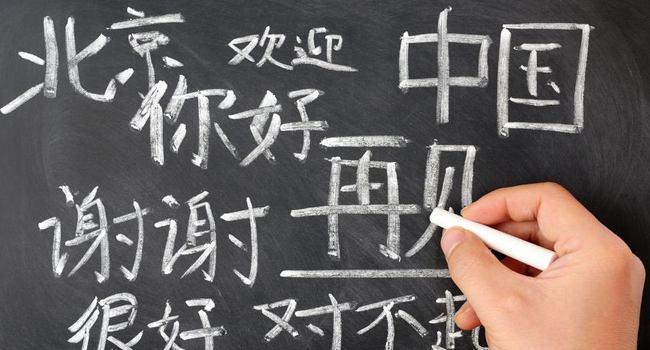 Besplatni tečaj Kineskog jezika - predbilježbe